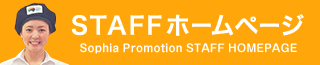 STAFFホームページ