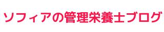 裕奈のBlog
